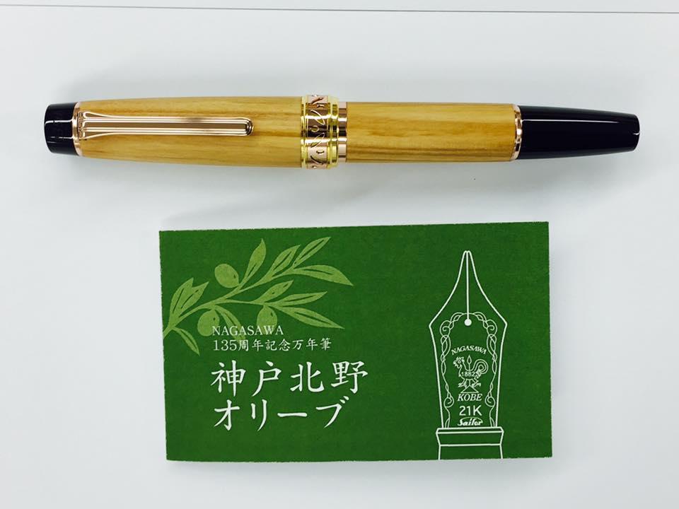 NAGASAWA 135周年記念 万年筆