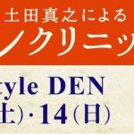 パイロット 万年筆クリニック @NAGASAWA PenStyle DEN