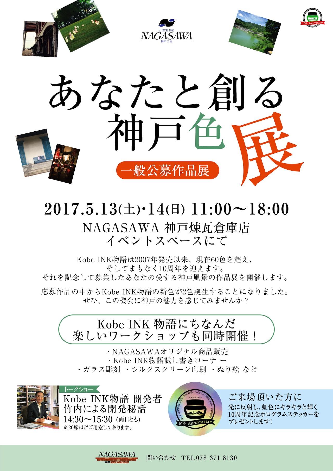 あなたと創る神戸色 - 応募作品 全67点を一堂に展示!-