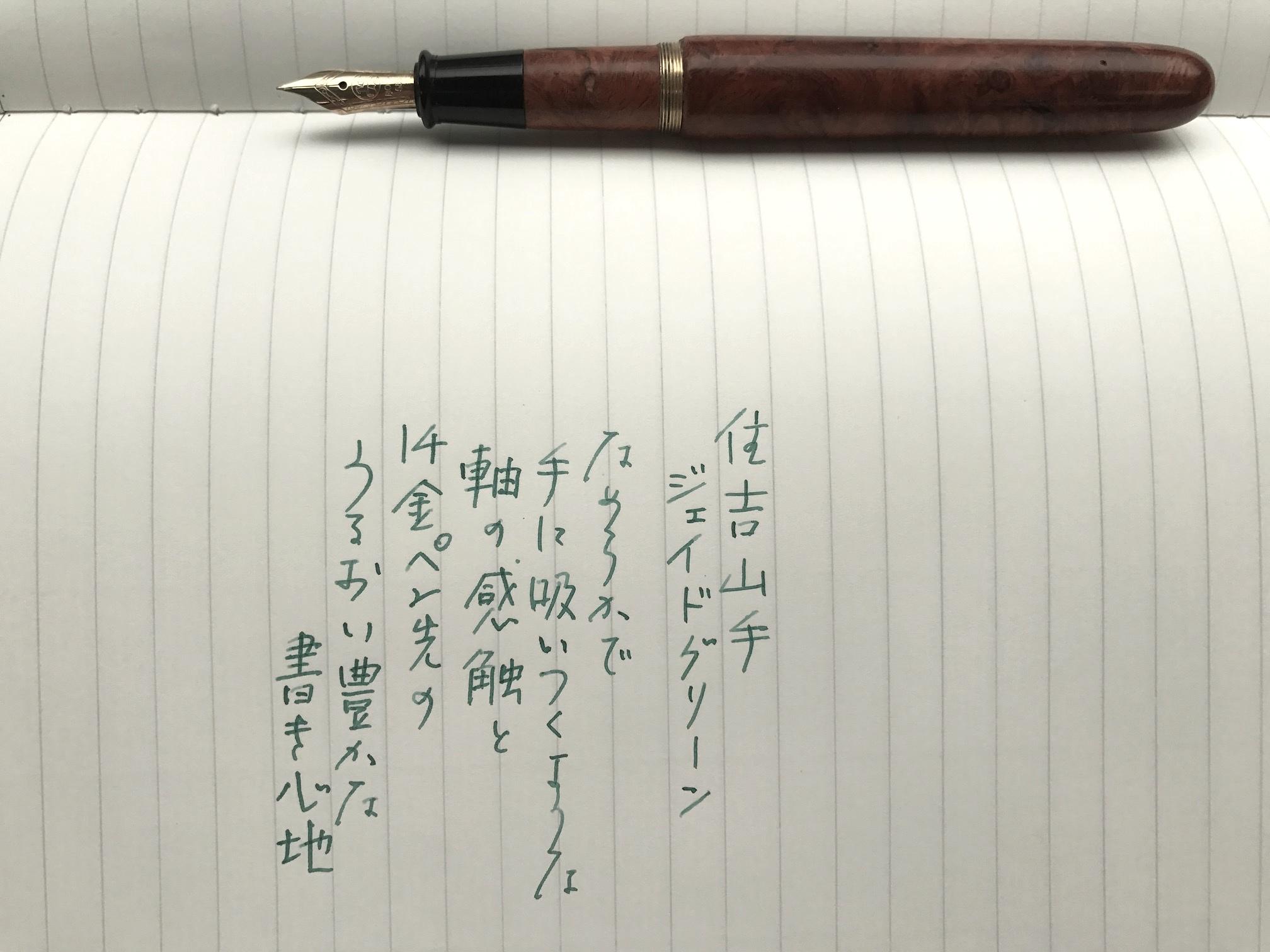 小日向京のひねもす文房具|第九十二回「平井木工挽物所の万年筆」
