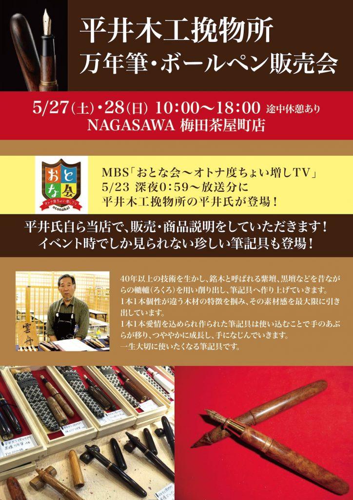 平井木工挽物所 万年筆・ボールペン販売会 @NAGASAWA梅田茶屋町店