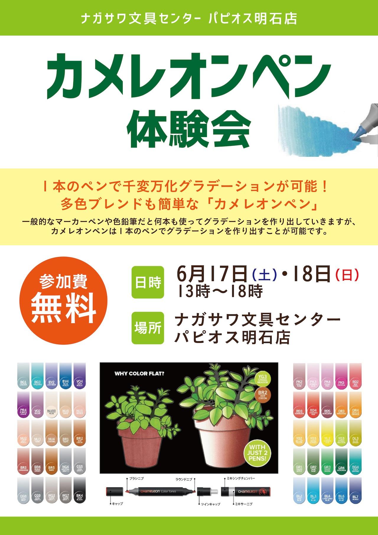 カメレオンペン体験会 @ナガサワ文具センターパピオス明石店