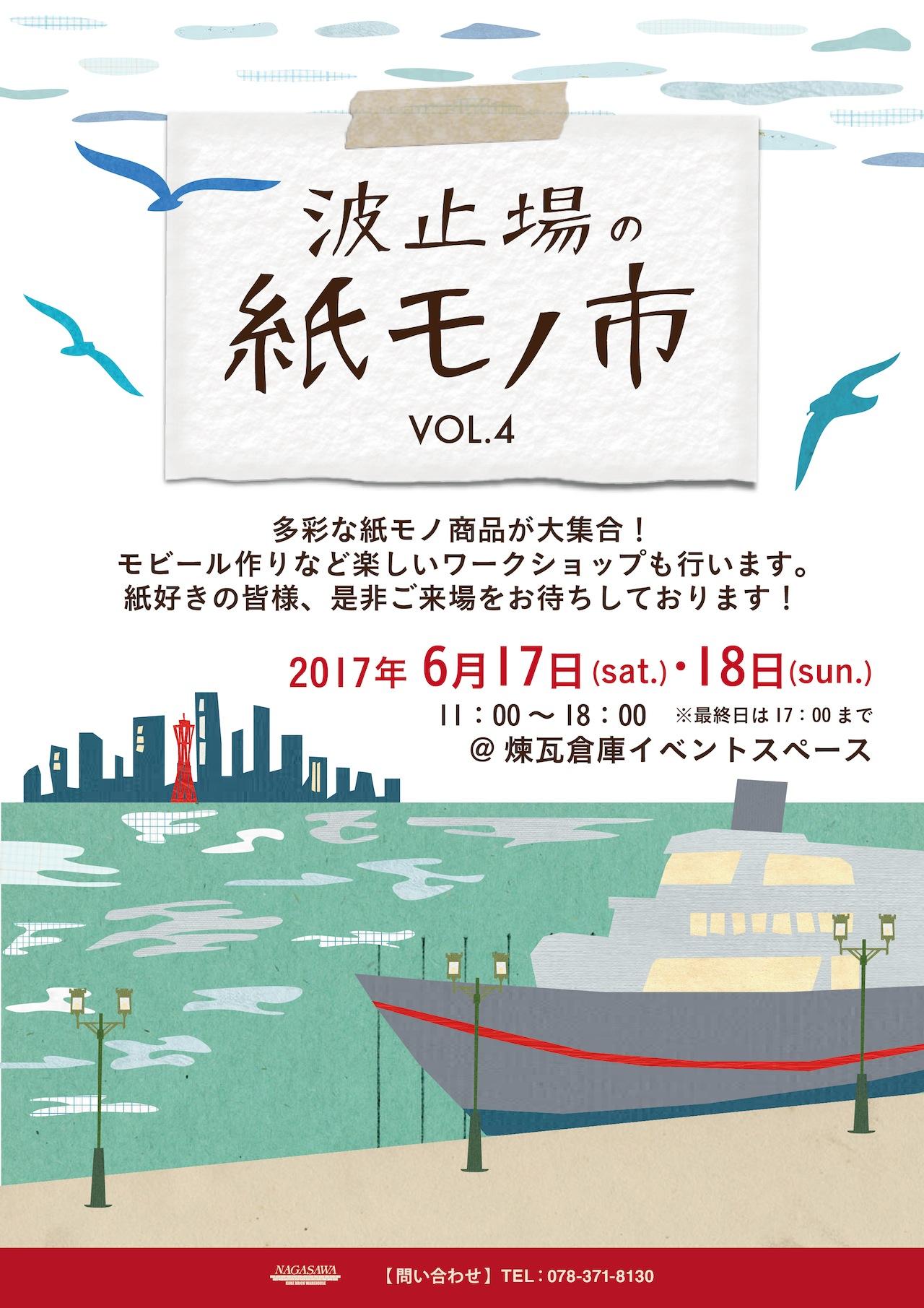 波止場の紙モノ市 VOL.4 @NAGASAWA神戸煉瓦倉庫店