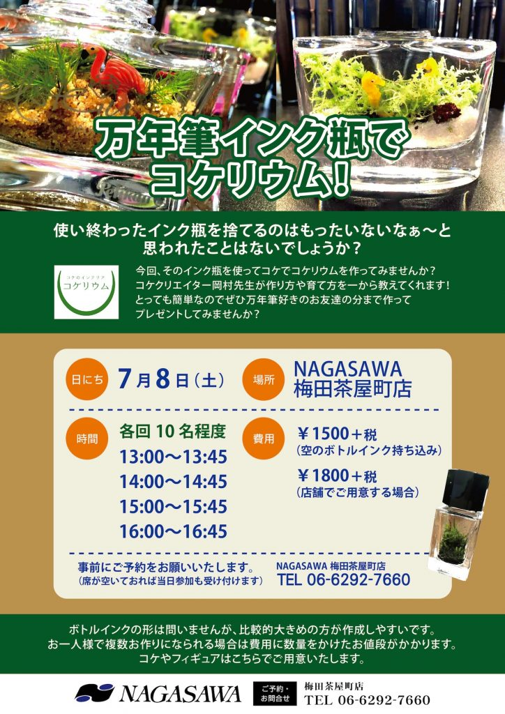 万年筆インク瓶でコケリウム! @NAGASAWA梅田茶屋町店