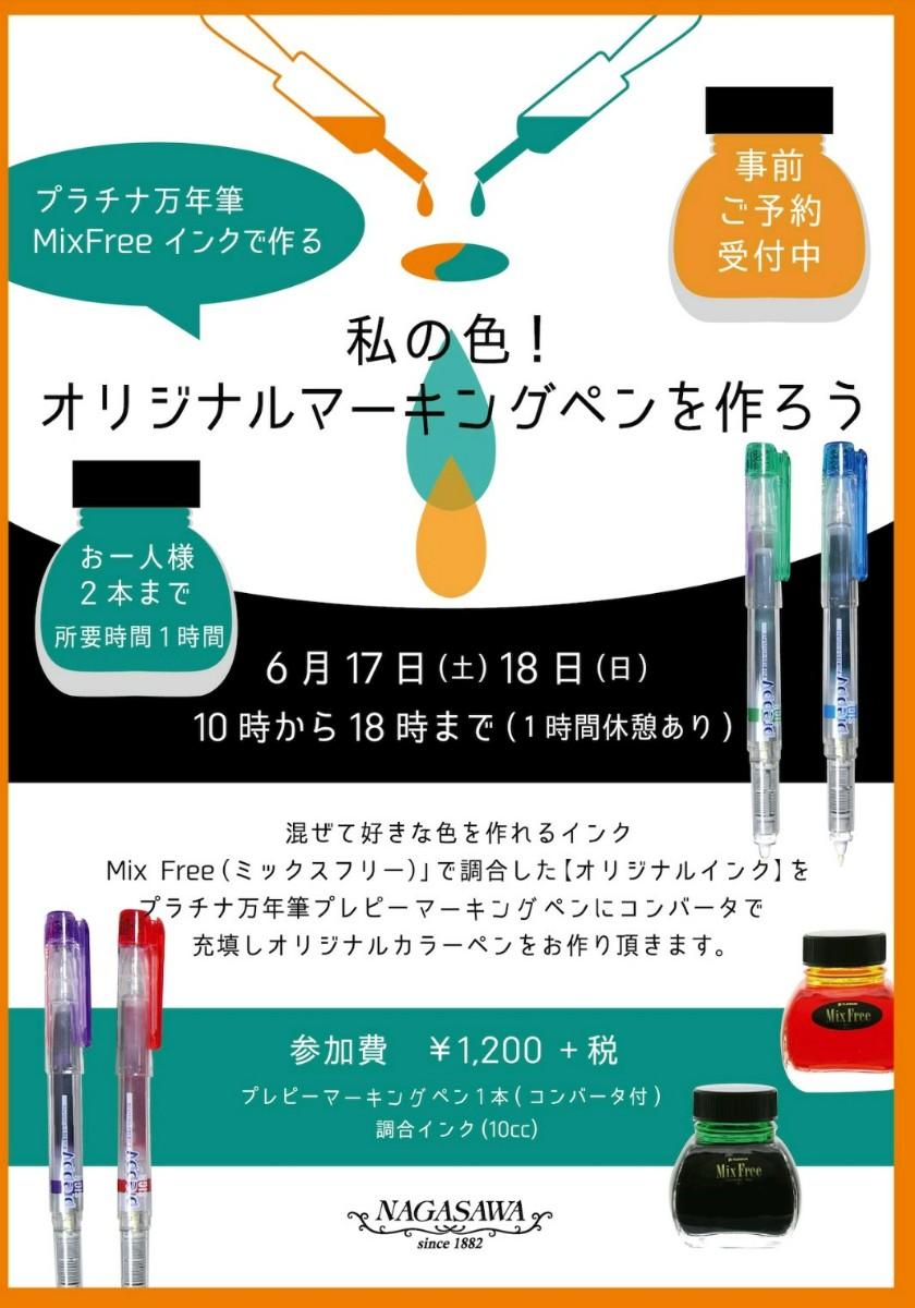 小日向京のひねもす文房具|第九十五回「さんちか店にて開催〜私の色! オリジナルマーキングペンを作ろう」