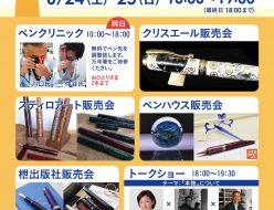 第九十六回「万年筆フェス2017/NAGASAWA梅田茶屋町店」