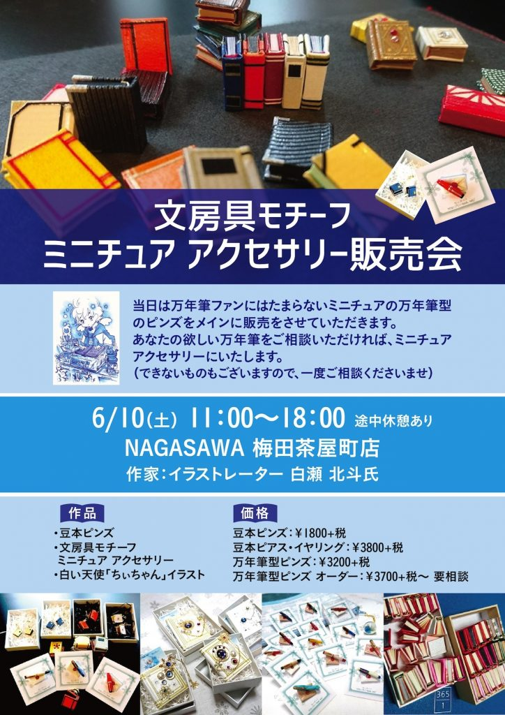 文房具モチーフ ミニチュアアクセサリー販売会 @NAGASAWA梅田茶屋町店