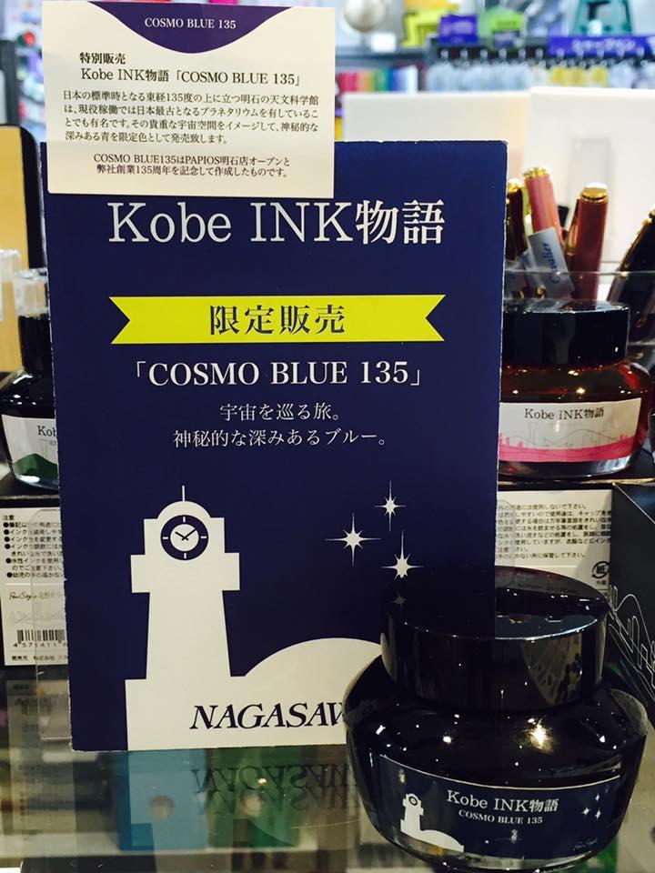 COSMO BLUE 135