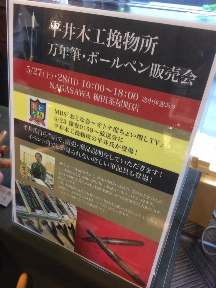 平井木工 手づくり筆記具 販売会