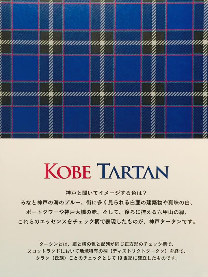 神戸煉瓦倉庫でKOBE TARTAN 展開中