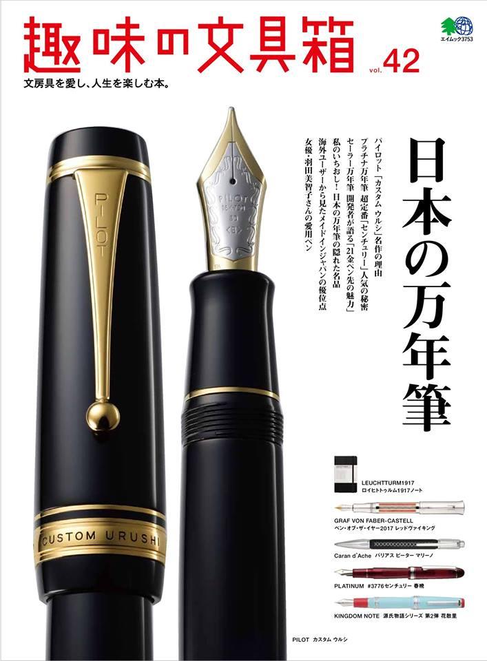 趣味の文具箱 新刊の表紙注目