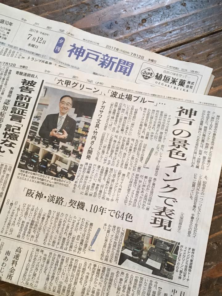 神戸新聞夕刊にてKobe INK物語