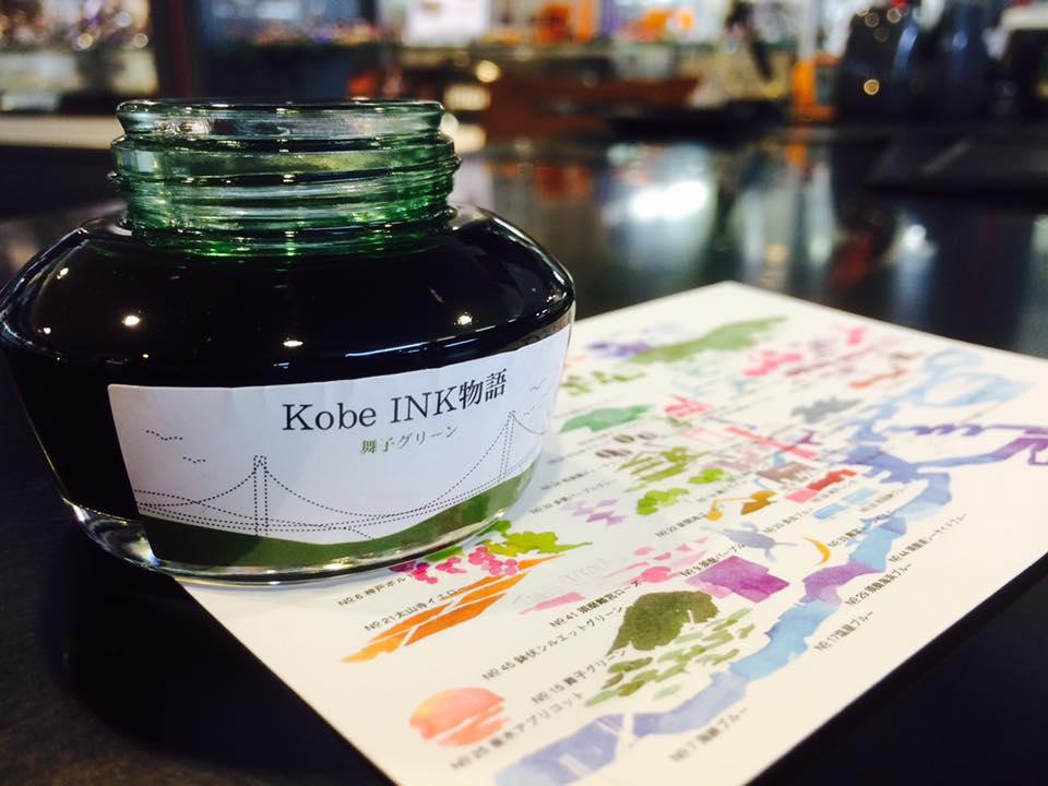 北野工房 Kobe INK物語
