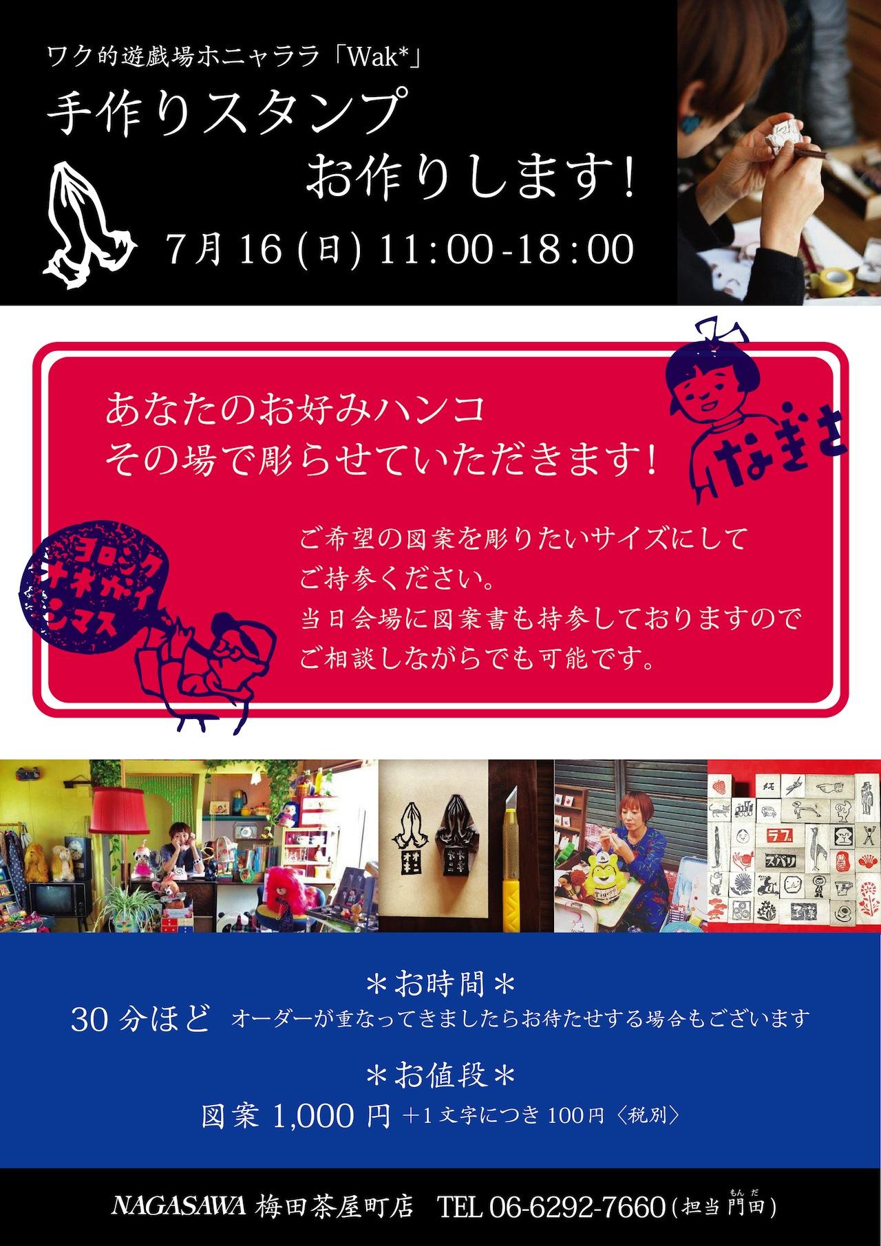 手作りスタンプお作りします! @NAGASAWA梅田茶屋町店