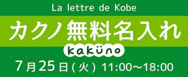 PILOT 人気万年筆kakuno(カクノ)無料名入れ @ラ レットル ドゥ 神戸 by NAGASAWA