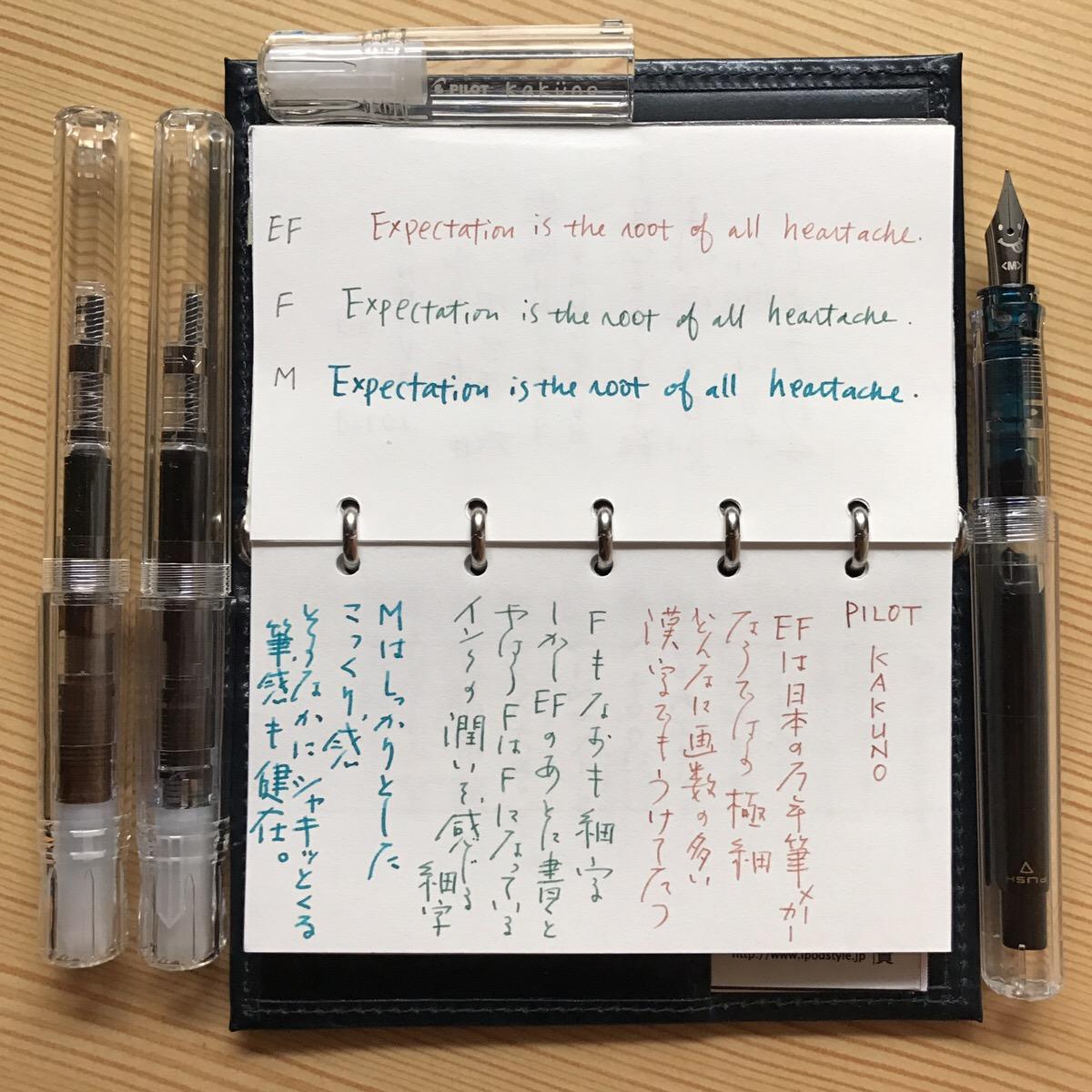 小日向京のひねもす文房具|第百一回「パイロット カクノ 万年筆 透明ボディ」
