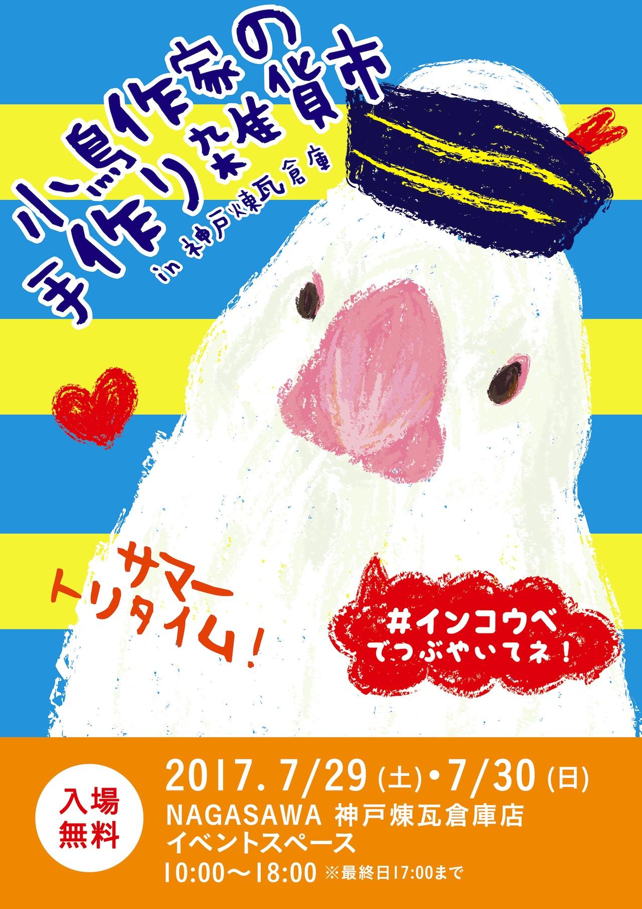小鳥作家の手作り雑貨市 @NAGASAWA神戸煉瓦倉庫店イベントスペース