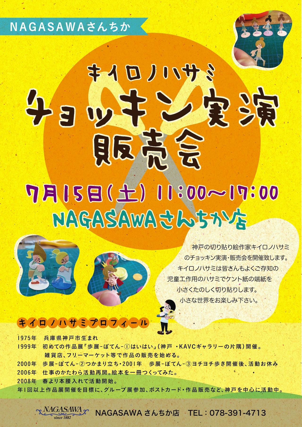 キイロノハサミ チョッキン実演販売会 @NAGASAWAさんちか店
