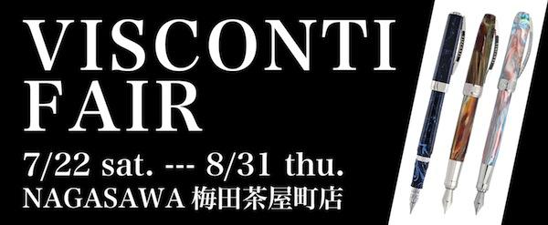 VISCONTI FAIR (ヴィスコンティフェア)@ NAGASAWA梅田茶屋町店