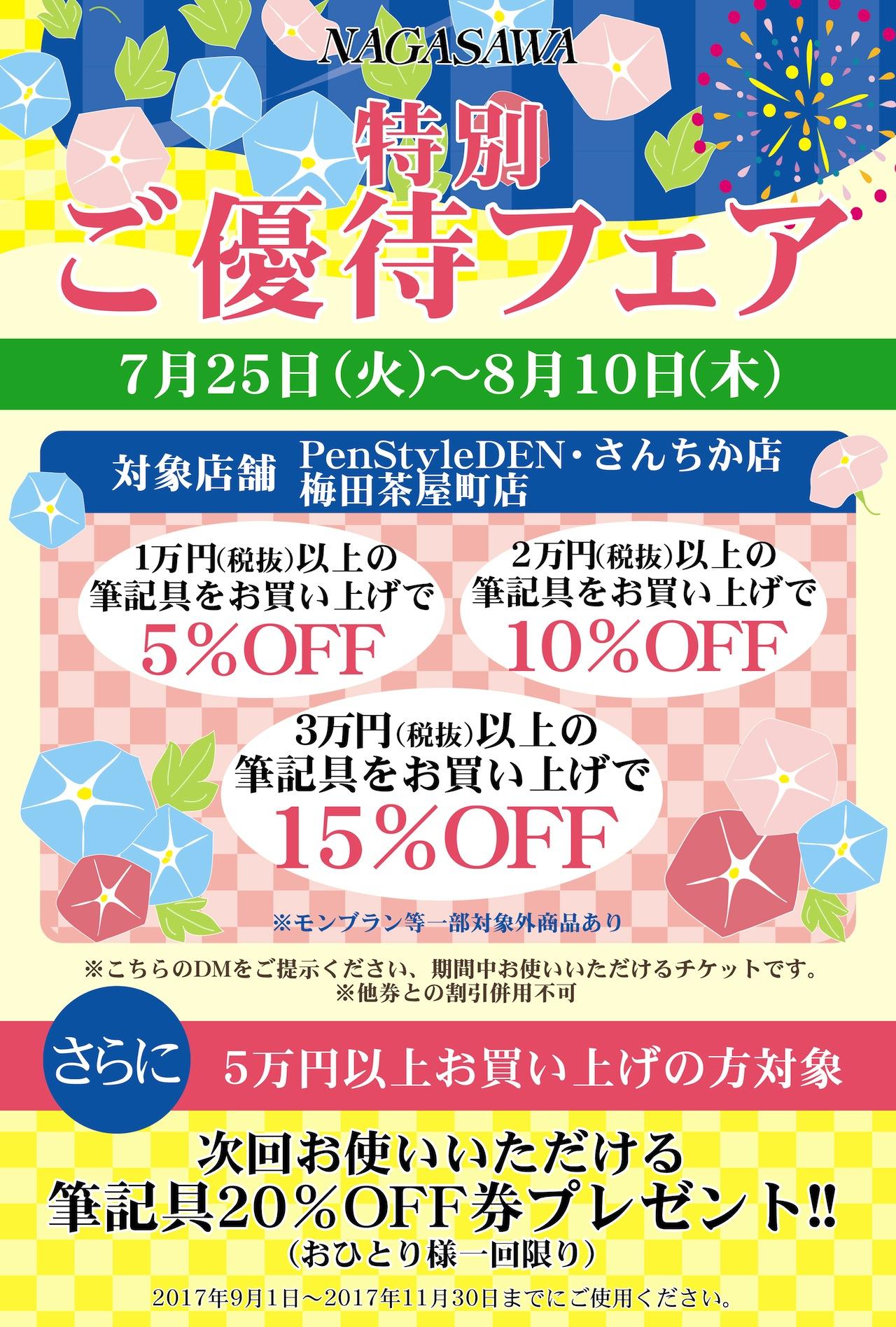 特別ご優待フェア @ NAGASAWA PenStyle DEN、さんちか店、梅田茶屋町店