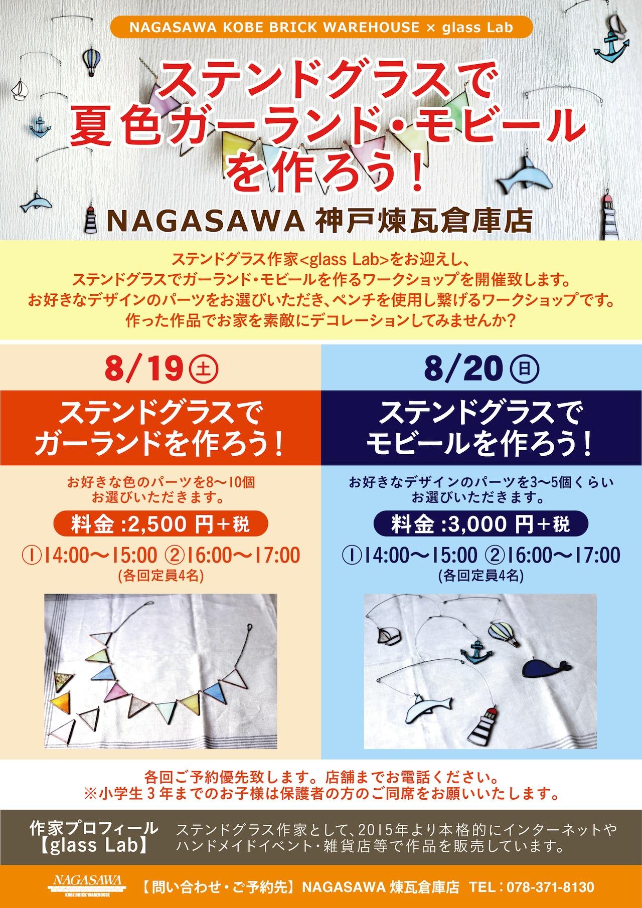 ステンドグラスで夏色モビール・ガーランドを作ろう! @NAGASAWA神戸煉瓦倉庫店