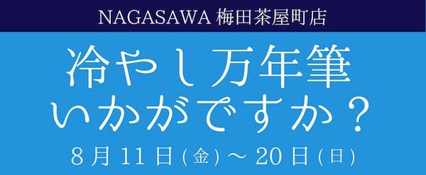 冷やし万年筆いかがですか? @ NAGASAWA梅田茶屋町店