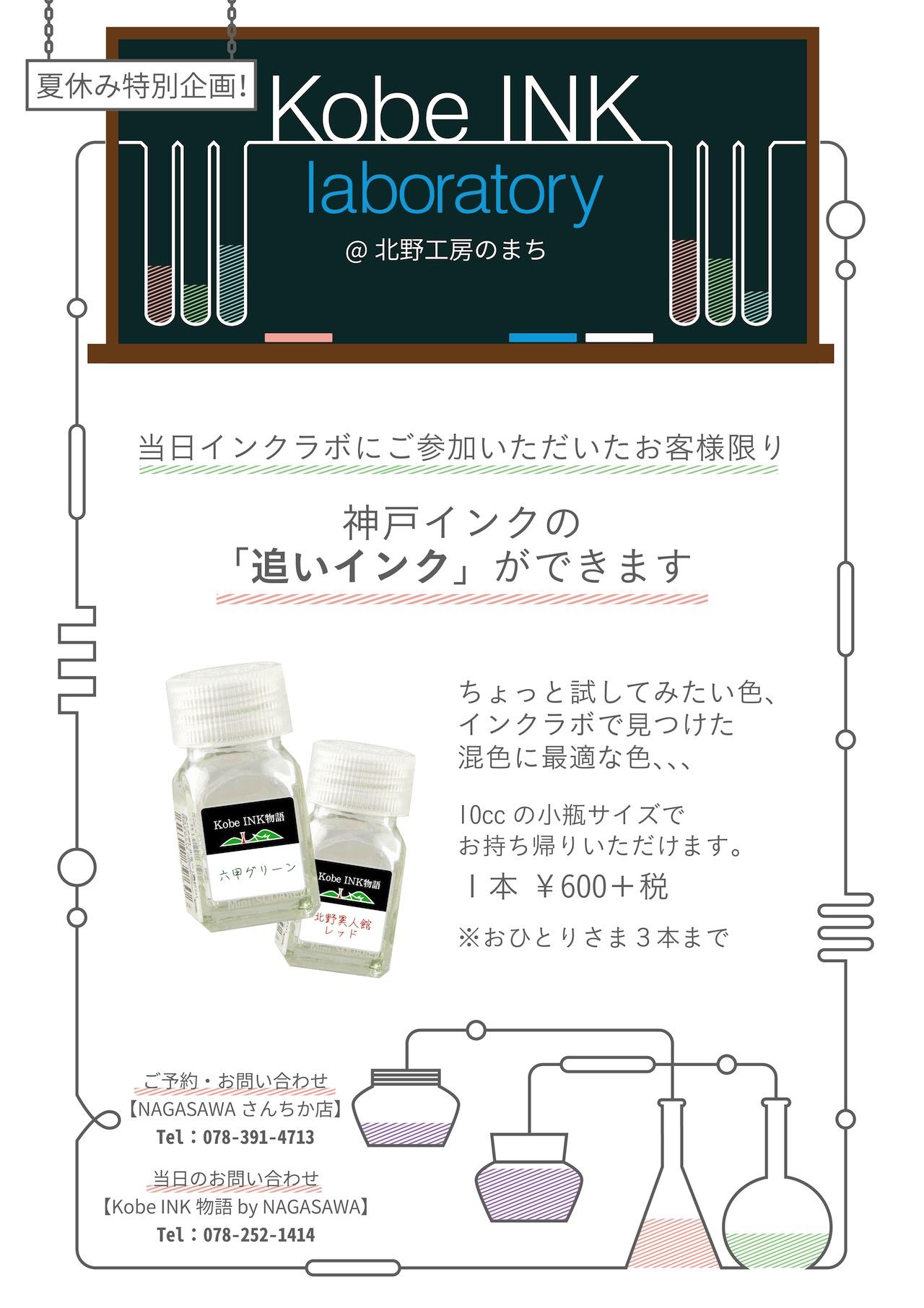 KOBE  INK  laboratory  @北野工房のまち2階 KobeINK物語店の向かい