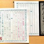 小日向京のひねもす文房具|第百四回「あたぼう ふたふで箋《碧翡翠》発売!」
