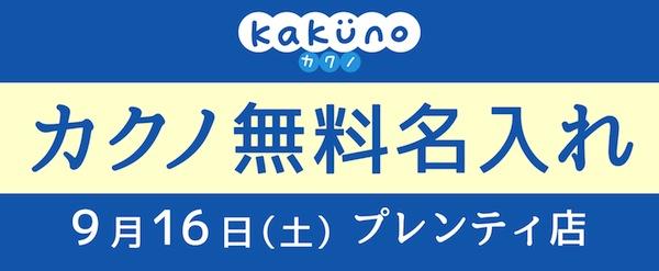 PILOT 万年筆kakuno(カクノ)無料名入れ @ ナガサワ文具センター プレンティ店