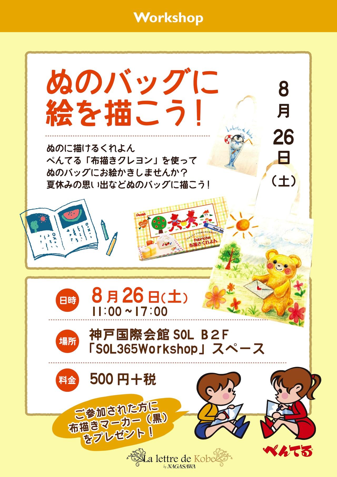 ぬのバッグに絵を描こう! @神戸国際会館B2F SOL365workshopスペース