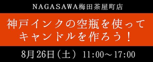 KobeINK物語の空瓶をデコレーションしてキャンドルをつくろう! @ NAGASAWA梅田茶屋町店
