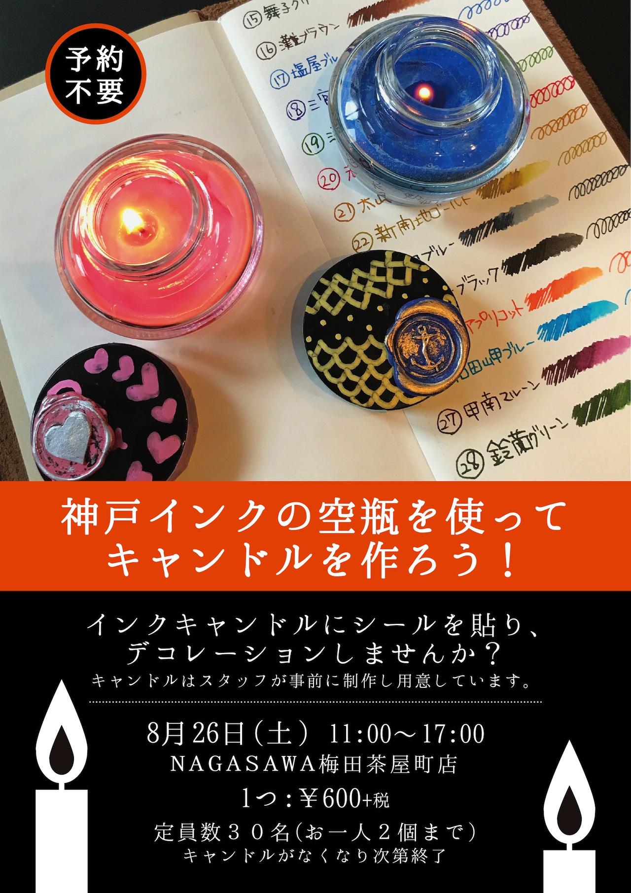 KobeINK物語の空瓶を使ってキャンドルをつくろう! @ NAGASAWA梅田茶屋町店