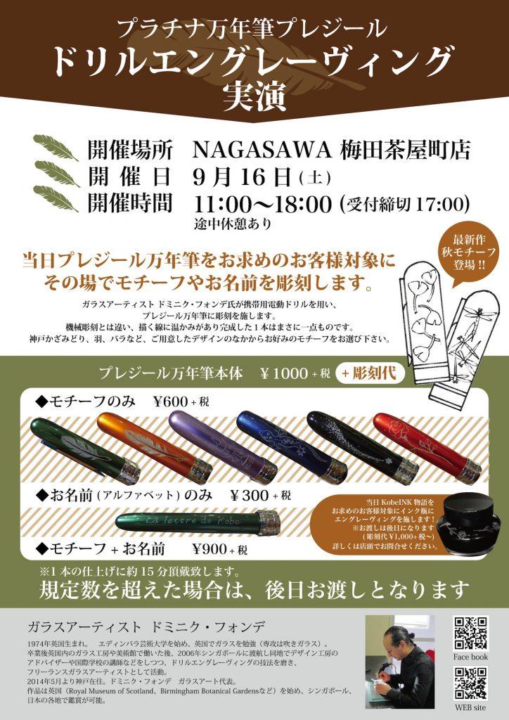 ドリルエングレーヴィング実演  @NAGASAWA梅田茶屋町店