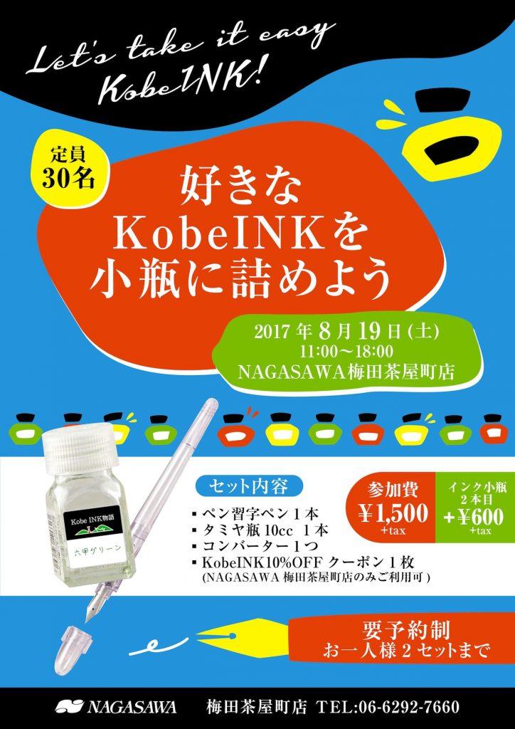 好きなKobe INKを小瓶につめよう! @NAGASAWA梅田茶屋町店