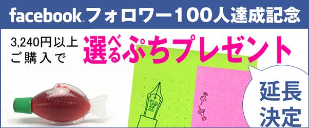 facebookフォロワー100人達成記念プレゼントキャンペーン