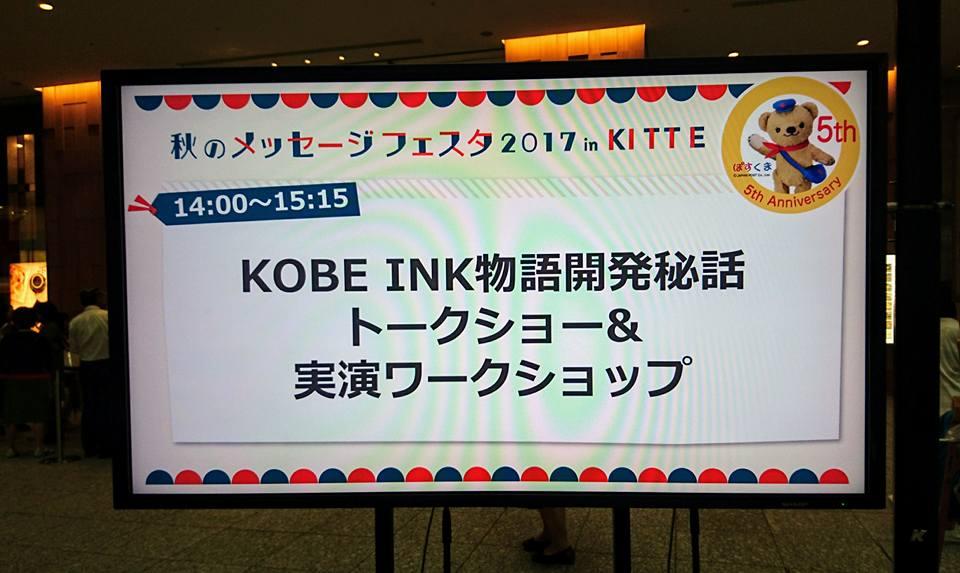 東京 KITTEにてKobe INK物語