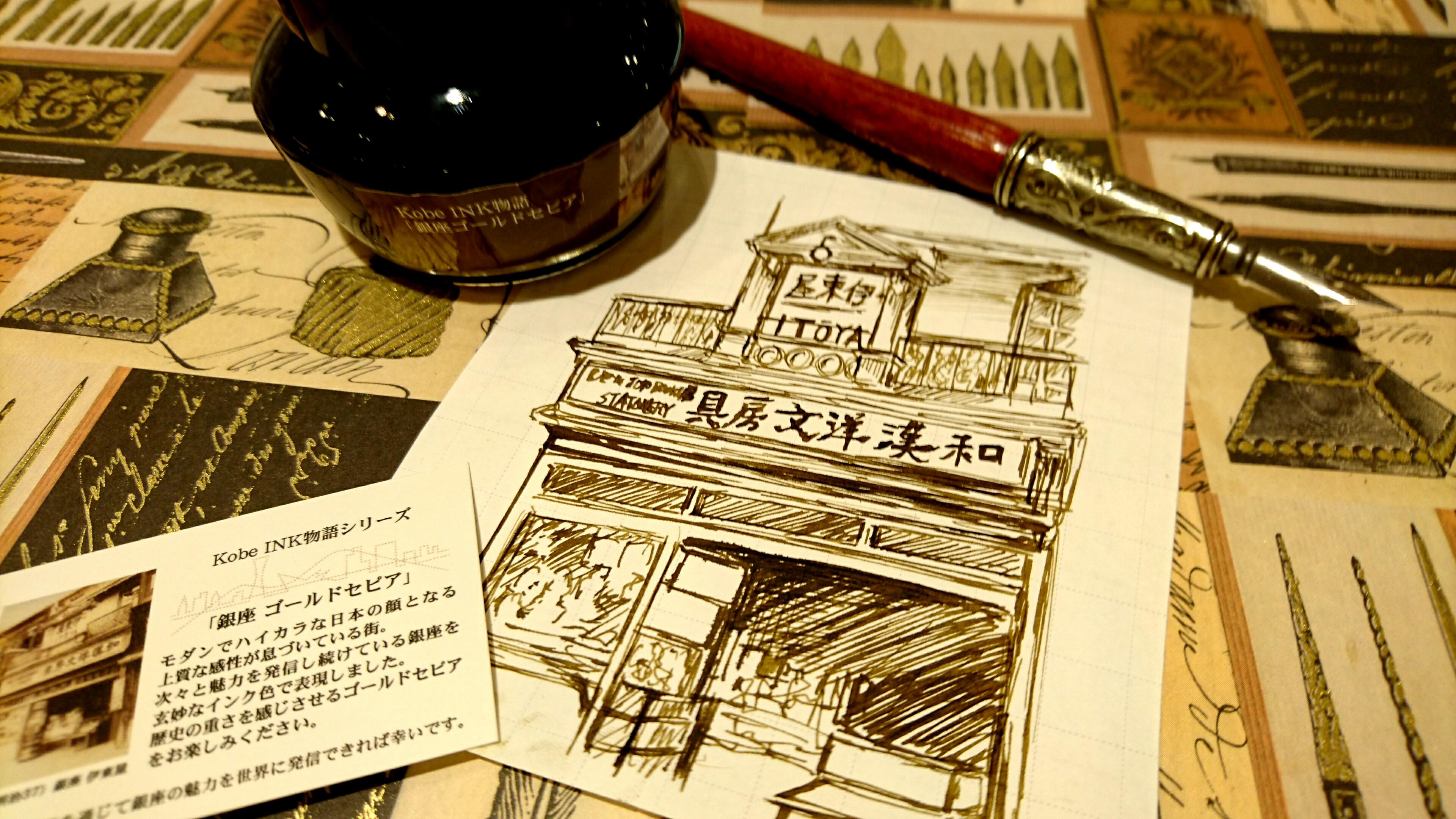 万年筆インクとイラストのお話 ナガサワ文具センター