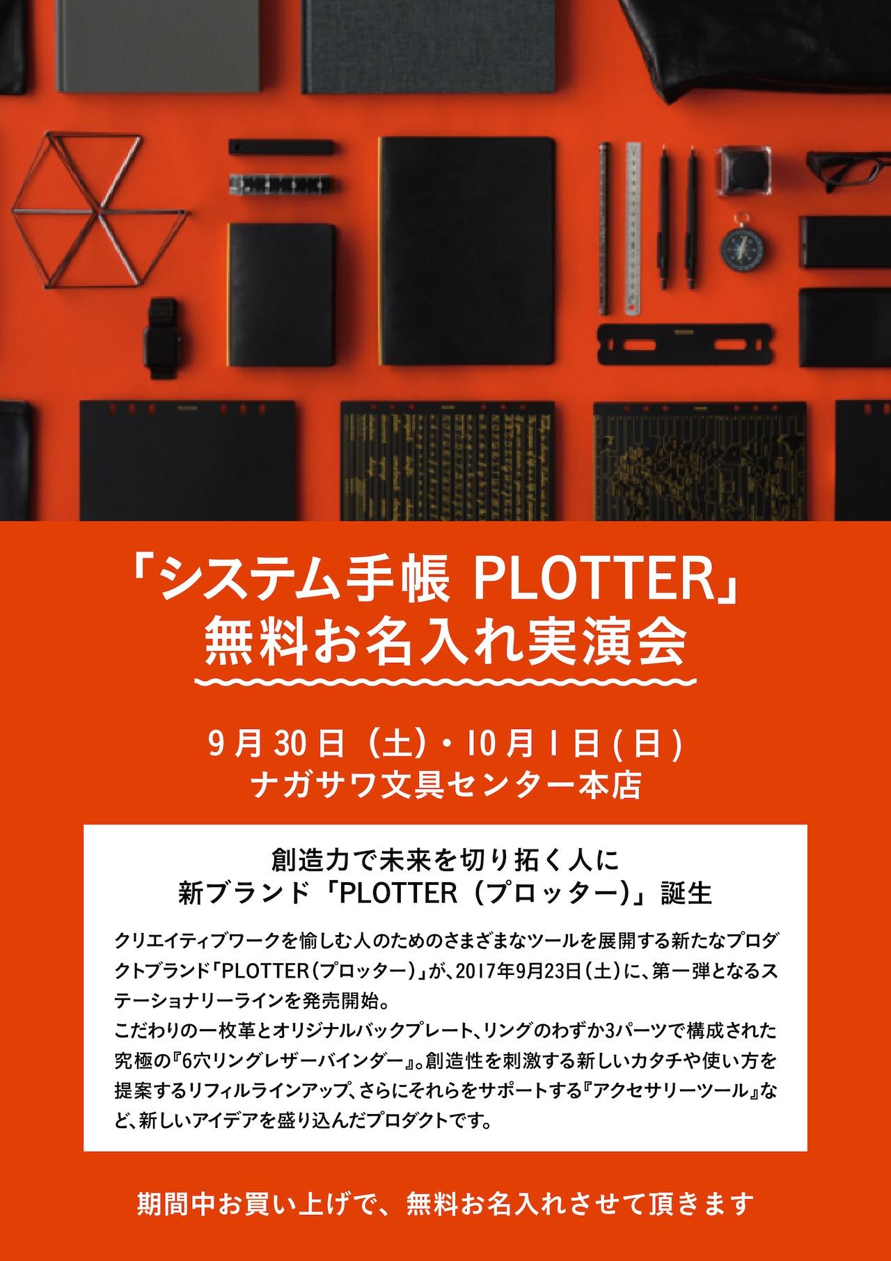 「システム手帳 PLOTTER」無料お名入れ実演会 @ ナガサワ文具センター 本店