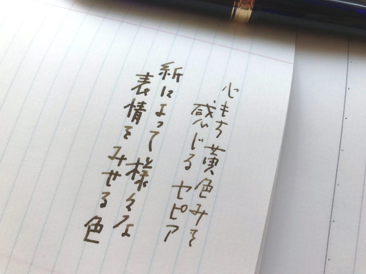 小日向京のひねもす文房具|第百九回「NAGASAWA Kobe INK物語×銀座 伊東屋 銀座ゴールドセピア」