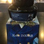 Kobe INK 世界の美術限定シリーズ