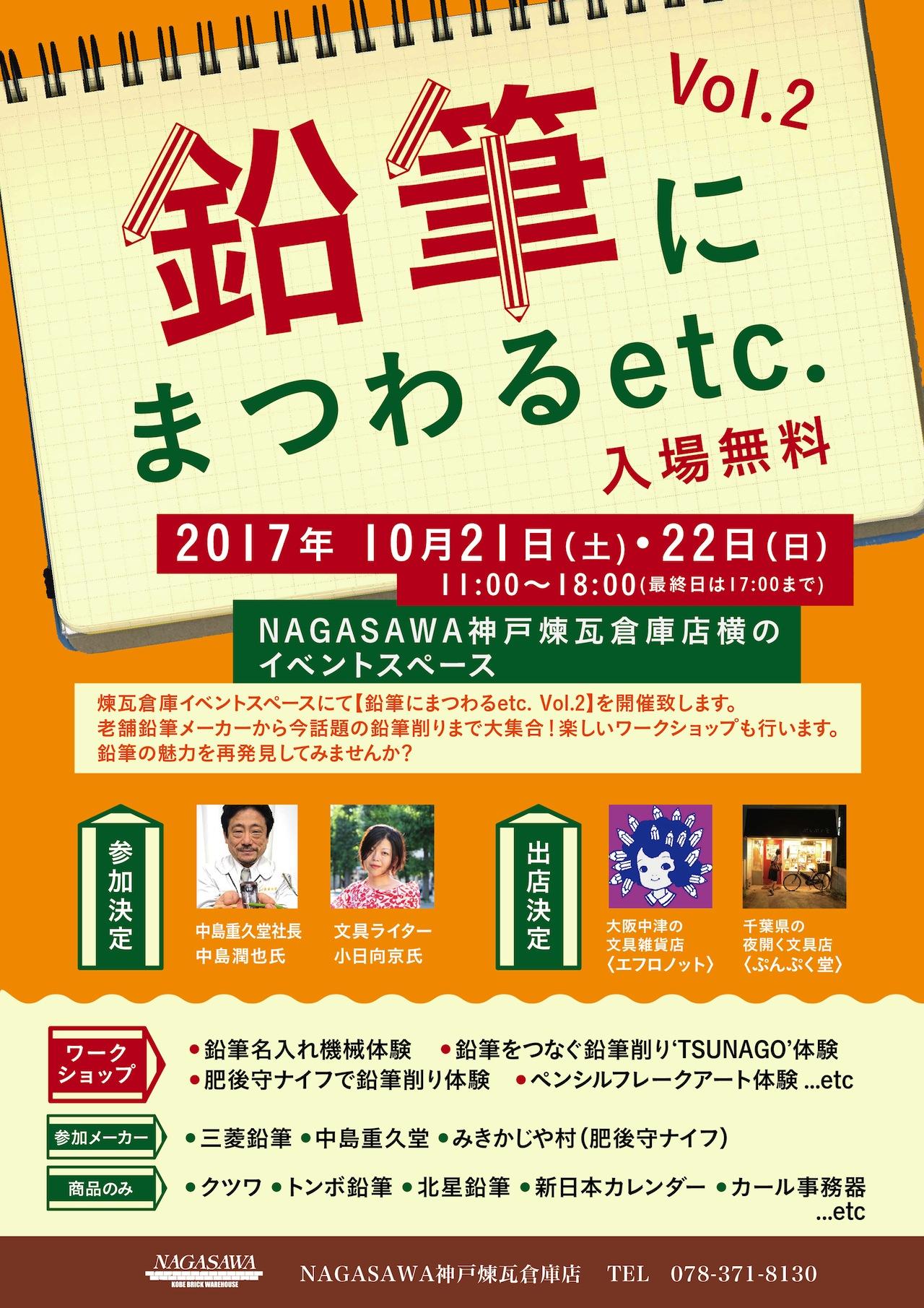 話題の鉛筆削り『TSUNAGO』を体験できるなど鉛筆にまつわるイベントを開催! @ハーバーランド