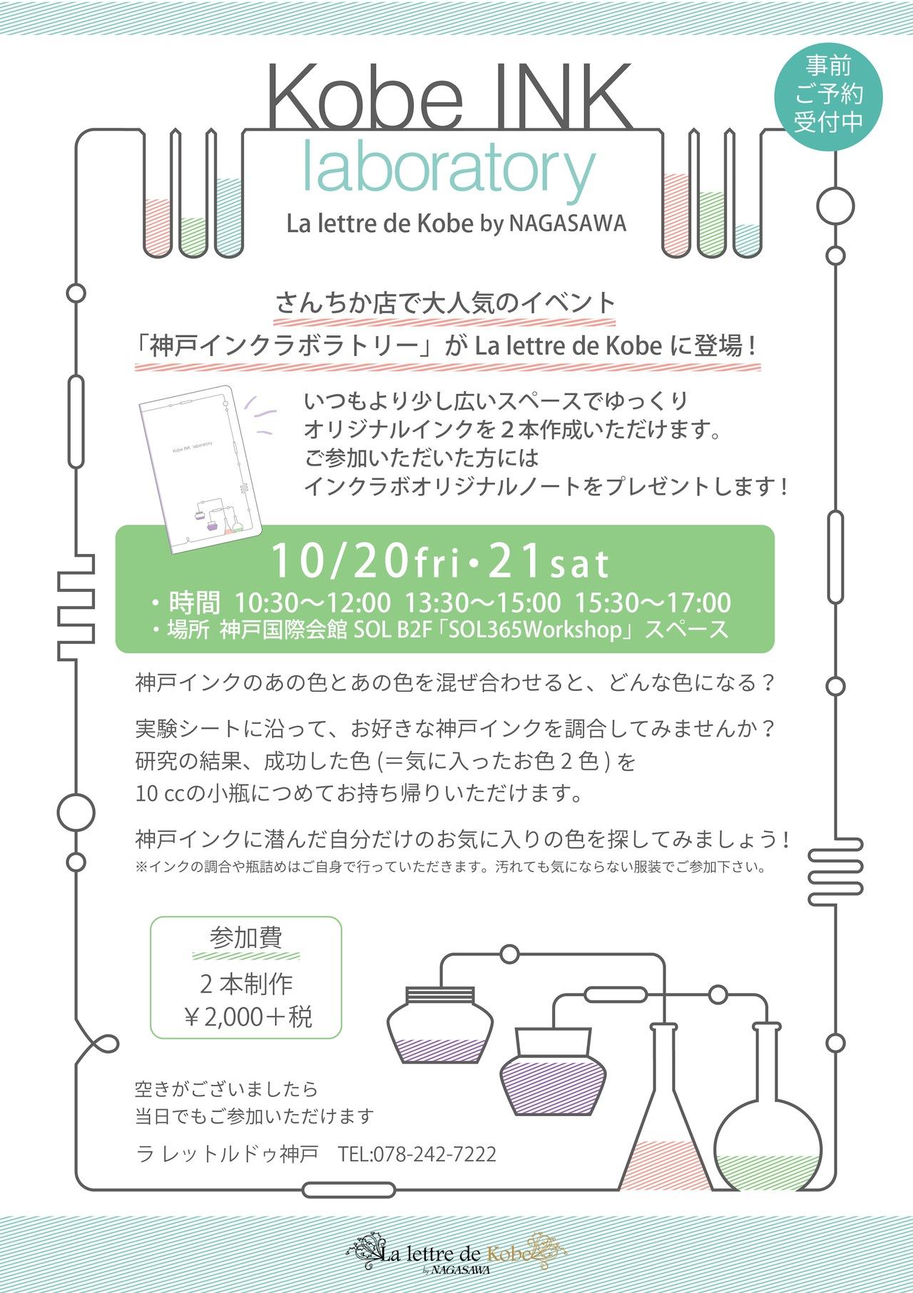 人気のイベント『神戸インクラボラトリー』を三宮の神戸国際会館で開催!