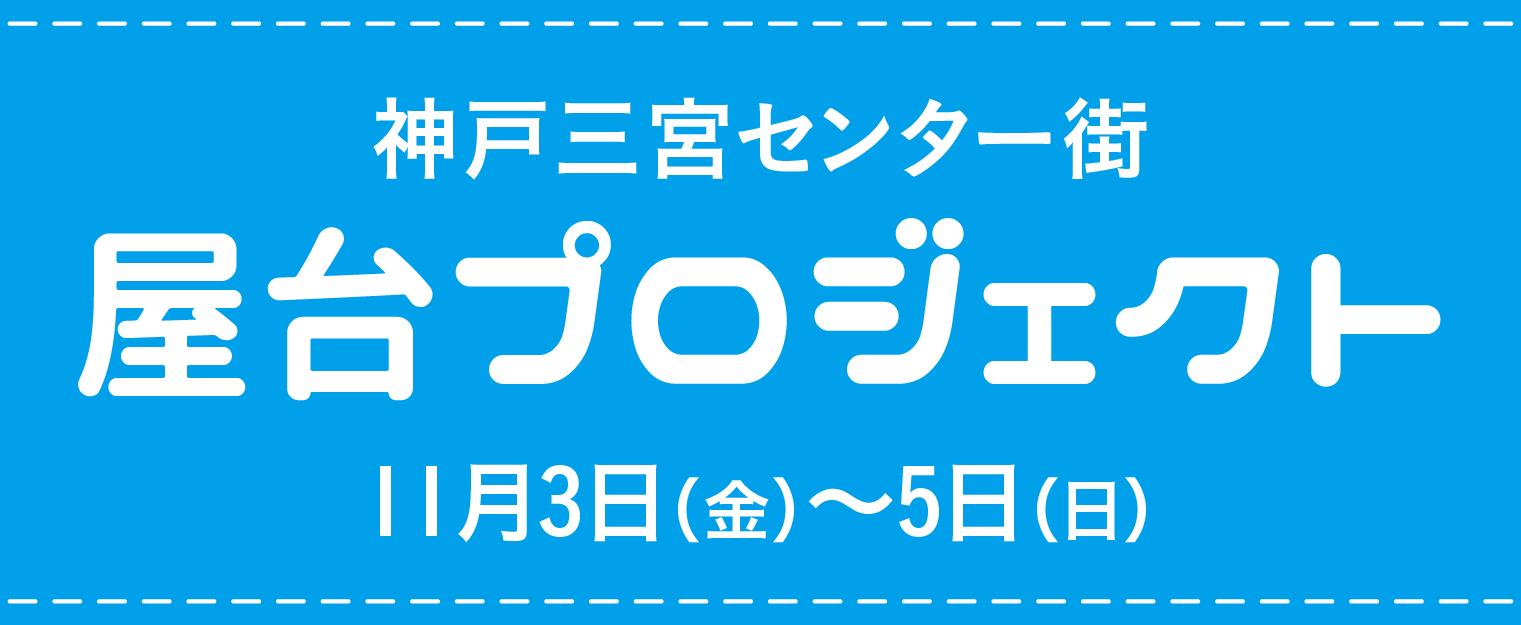 神戸三宮センター街のイベント『屋台プロジェクト』に出店決定!先行販売、抽選会やります!!