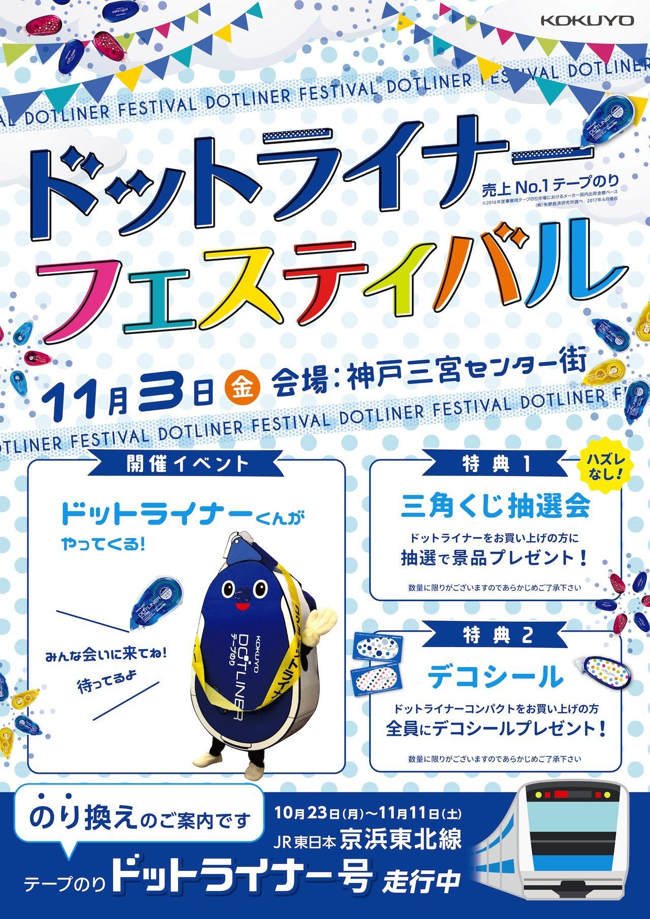 神戸・三宮センター街のイベント『屋台プロジェクト』に出店決定!先行販売、抽選会やります!!
