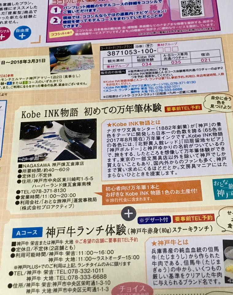 Story of 神戸のご案内