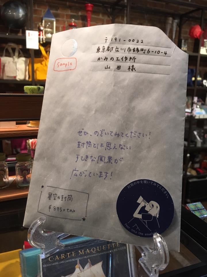 神戸煉瓦倉庫店にて星空の封筒