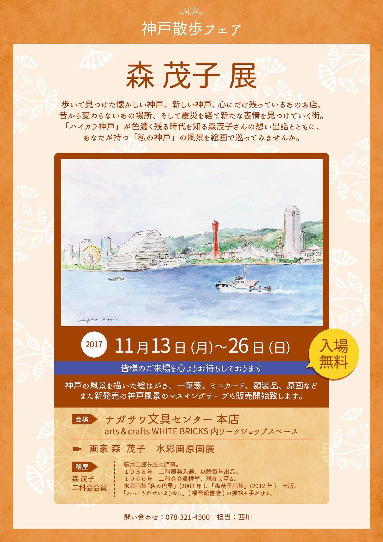 絵画で巡る「懐かしの神戸」「新しい神戸」「あなたの神戸」水彩画原画展開催!