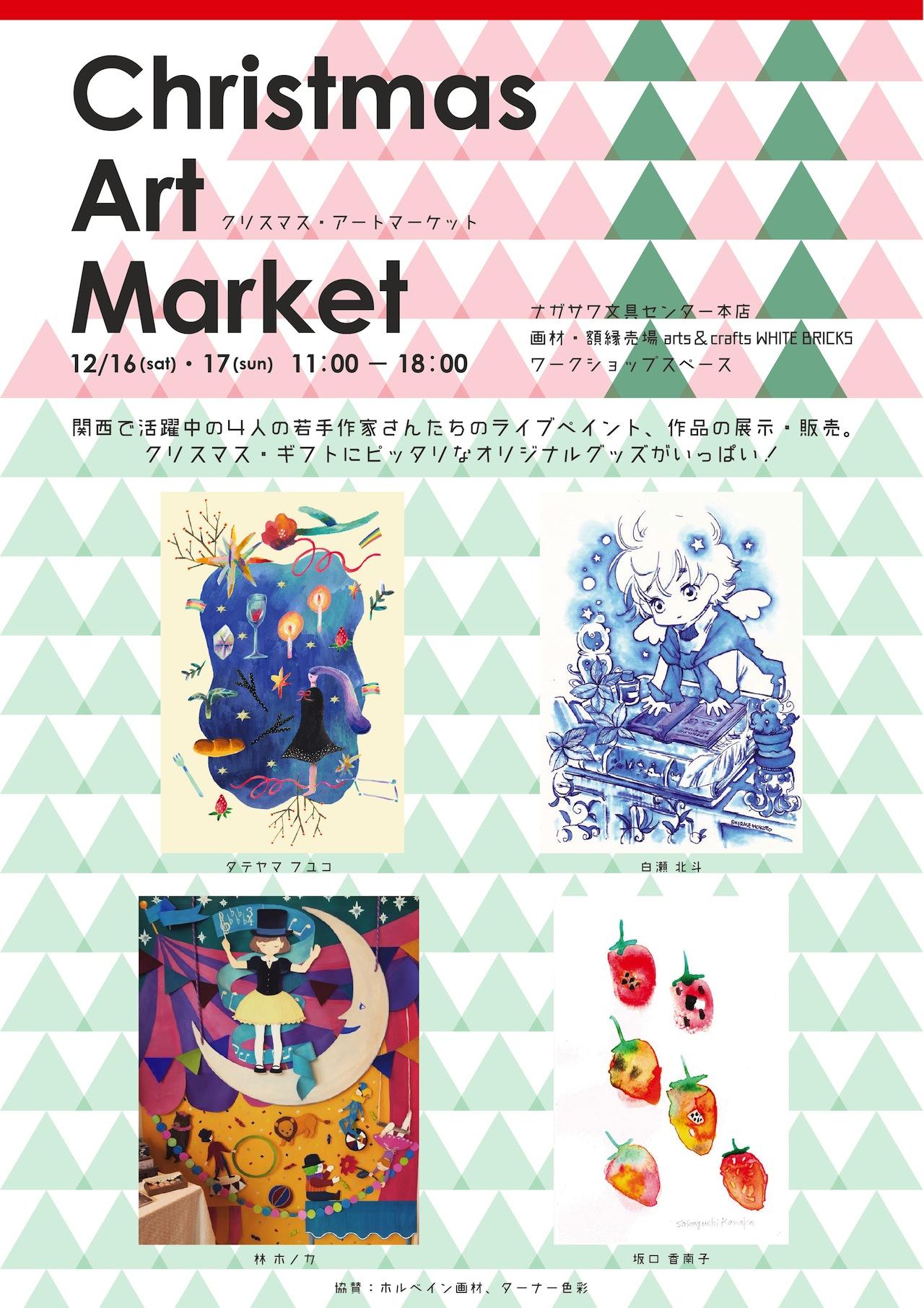 関西で活躍中の若手作家によるライブペイントイベント開催!作品展示や販売もあります!!