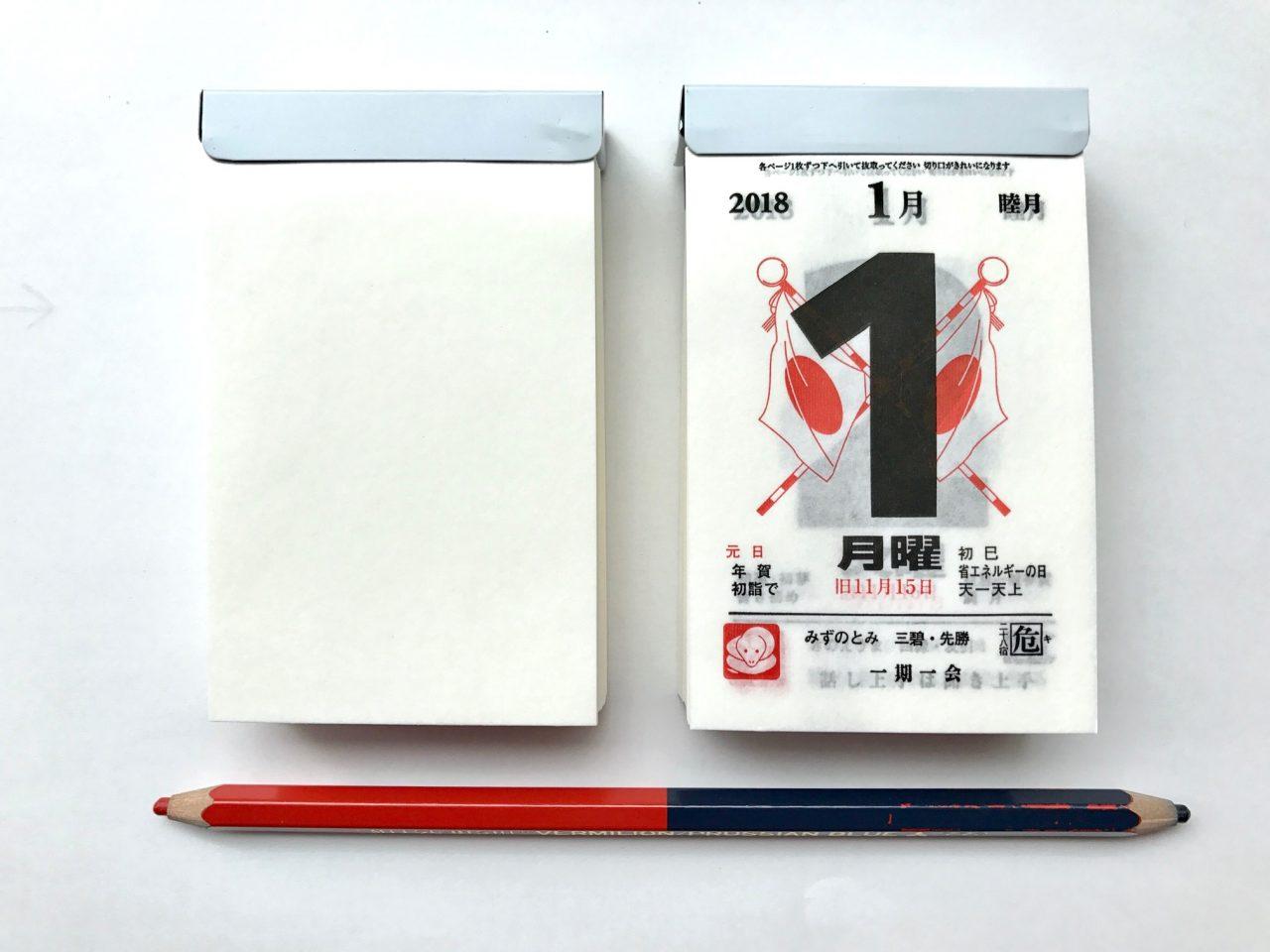 小日向京のひねもす文房具|第百十七回「新日本カレンダー×NAGASAWA・himekuri memo」
