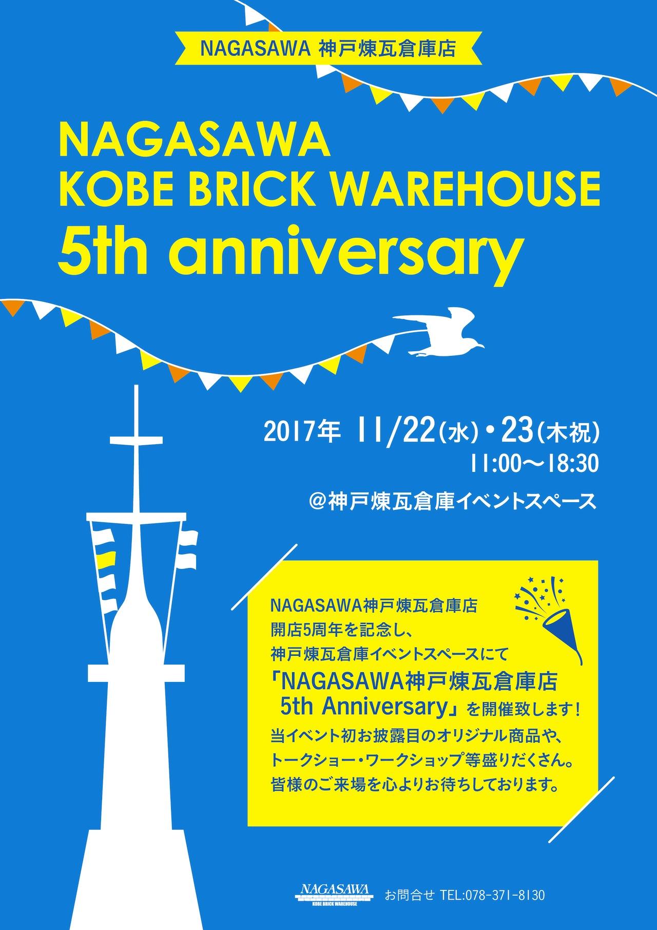 神戸ハーバーランドにあるNAGASAWA神戸煉瓦倉庫店で5周年イベント開催!
